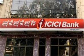 icici bank first quarter net profit up 36 percent to rs 2 599 crore