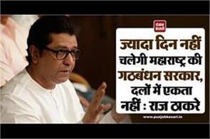 maharashtra coalition government will not last long raj thackeray