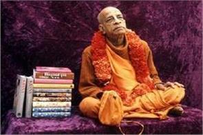 swami prabhupada gyan in hind