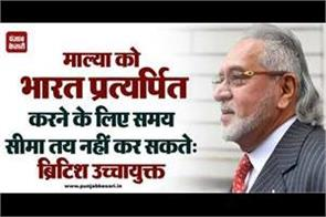 can t set deadline to extradite mallya to india british high commissioner