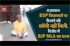 rajasthan bsp mlas did not get a copy of the judgment bjp mla protest