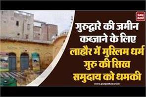 muslim religion guru threatens sikh community in lahore of gurudwara