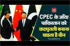 china wants to make pakistan a puppet through cpec