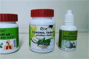 ayush ministry gives permission to sell coronil as immunity booster