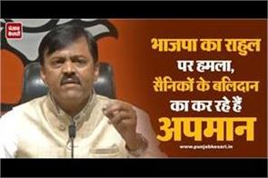 bjp attacks rahul insulting soldiers sacrifices