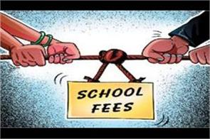 school fees case high court gives a big blow to private schools of punjab
