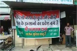 dhaba owner put up the banner