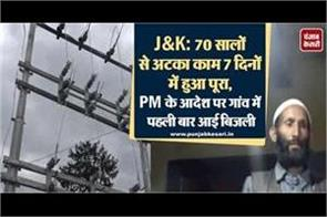 for the first time electricity came in the village on the orders of pm
