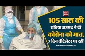 105 year old rabia ahmed defeated the corona 7 days on ventilator