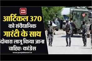 article 370 should be re enacted with constitutional guarantee congress