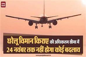 there will be no change in the maximum limit of domestic airfares till nov 24
