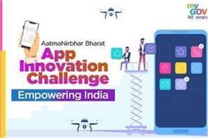 deadline for self reliant app innovation challenge extended