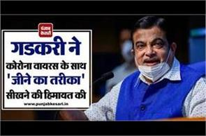 gadkari advocates learning how to live with corona virus
