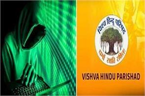 vhp website hacked complaint filed with delhi police