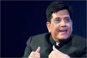 center plans to modernize railway stations and give them to private hands goyal