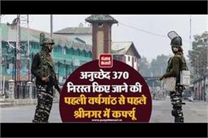 curfew in srinagar before first anniversary of repeal of article 370