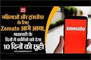 zomato offered  menstrual leave  for female employees