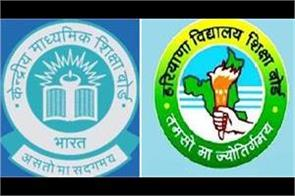 on lines of cbse now haryana school education board will reduce syllabus