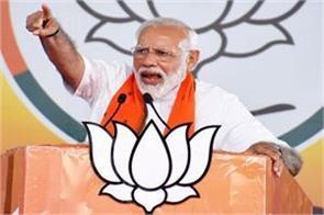 prime minister modi lost a big  chance