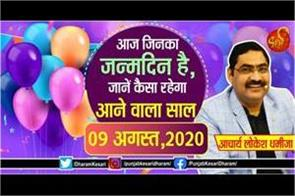09th august 2020 birthday prediction