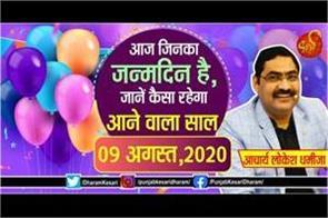 09th august 2020 birthday prediction