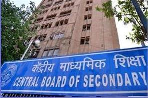 cbse gives big relief to students who enroll in 11