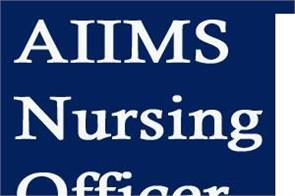 aiims nursing officer recruitment 2020 apply online for 3803 nursing officer