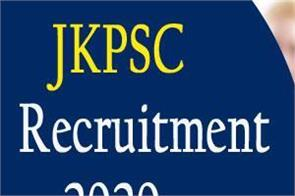 jkpsc recruitment 2020 vacancy for medical officer posts
