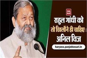 rahul gandhi only needs toys anil vij