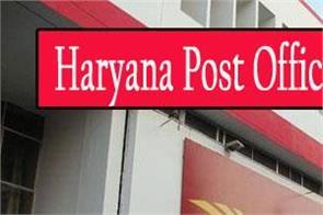 haryana post office gds recruitment for 608 posts