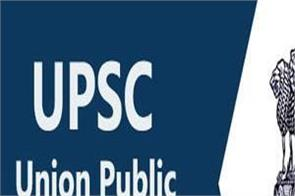 upsc recruitment 2020 for 24 posts of teaching and non teaching staff