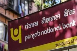 punjab national bank 64 lakhs maharashtra chief minister relief fund