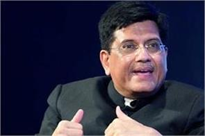 goyal launches gis equipped national land bank