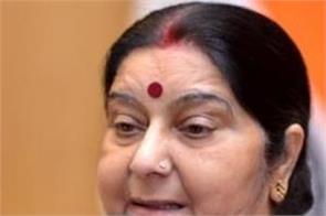 sushma swaraj death hamid ansari kulbhushan jadhav