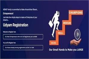 more than three lakh msme registered enterprise portal july now
