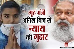 soldier s daughter petition justice from home minister vij