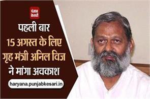first time anil vij sought leave for august 15 know what is the reason