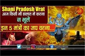 shani pradosh vrat mantra in hindi