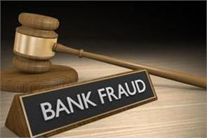 fraud of banks increased more than double fraud worth