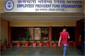 epfo settles 46 lakh claims worth rs 920 crore related covid 19