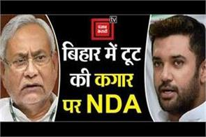 ljp may withdraw support from nitish government