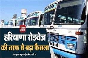 a-big-decision-from-haryana-roadways