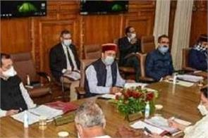 know when the next cabinet meeting of jairam government will take place