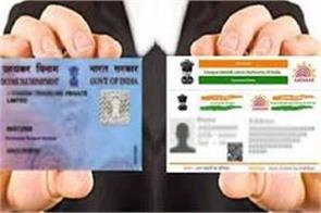till date 32 71 crore pan cards have been added to aadhaar