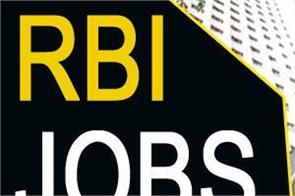 rbi recruitment last date extended for 39 consultant post