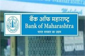 government infused 831 crore bank maharashtra
