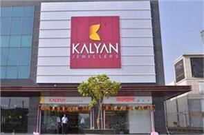 kalyan jewelers set to launch ipo will raise rs 1750 crore