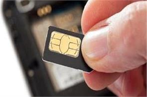 restrictions on pakistani sim in areas adjoining the international border
