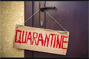 good news for quarantine corona patients at home