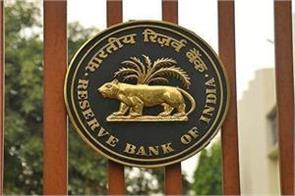the reserve bank pay dividend rs 57 128 crore central government